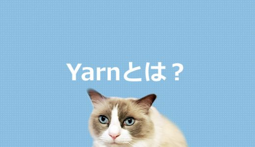 Yarnとは?JavaScriptパッケージマネージャーについて解説
