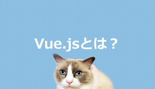 Vue.jsとは?JavaScriptフレームワークについて解説