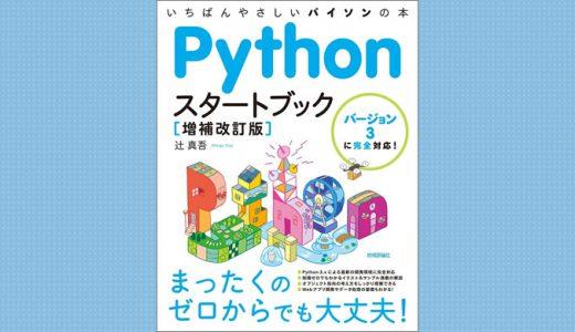[書評] Pythonスタートブック [増補改訂版] 【プログラミングおすすめ本】