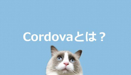 Cordovaとは?HTMLとJavaScriptによるハイブリッドアプリ開発