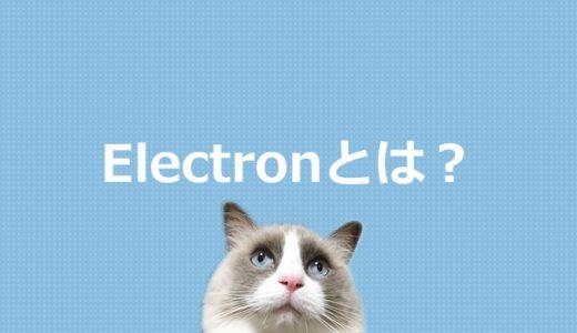 Electronとは?ウェブ技術によるデスクアプリケーション開発フレームワークについて解説