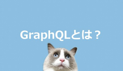 GraphQLとは?Facebookが開発したデータ操作のための技術規格
