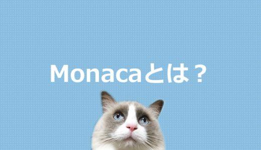 Monacaとは?HTMLとJavaScriptによるハイブリッドアプリ開発