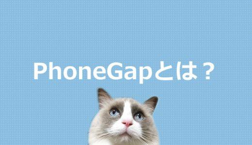 PhoneGapとは?HTMLとJavaScriptによるハイブリッドアプリ開発
