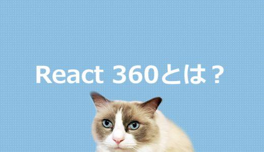 React 360とは?JavaScriptフレームワークについて解説