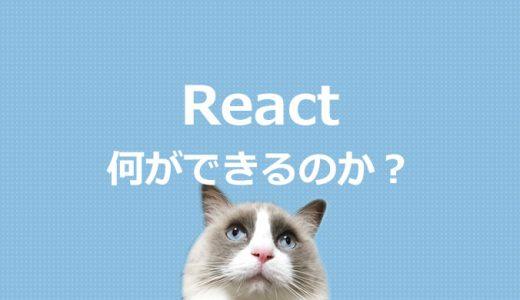 Reactで何ができるのか?Reactでできること