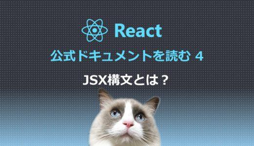 React公式ドキュメントを読む4 JSX構文とは?