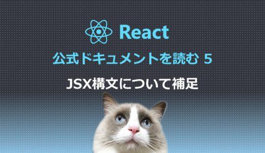 React公式ドキュメントを読む5 JSX構文について補足
