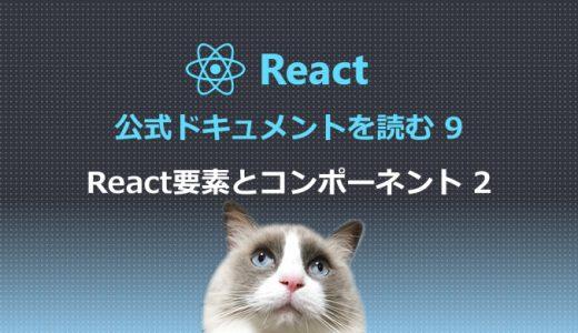 React公式ドキュメントを読む9 React要素とコンポーネント2