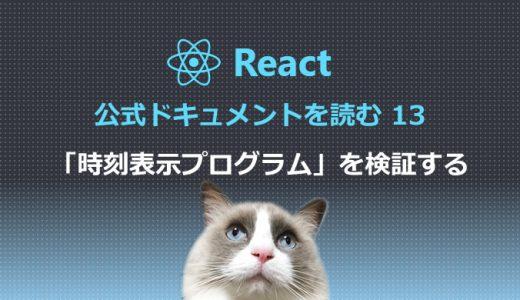 React公式ドキュメントを読む13 「時刻表示プログラム」を検証する