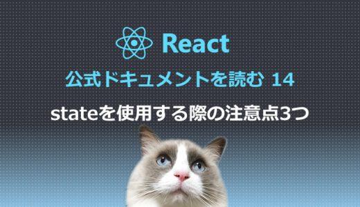 React公式ドキュメントを読む14 stateを使用する際の注意点3つ