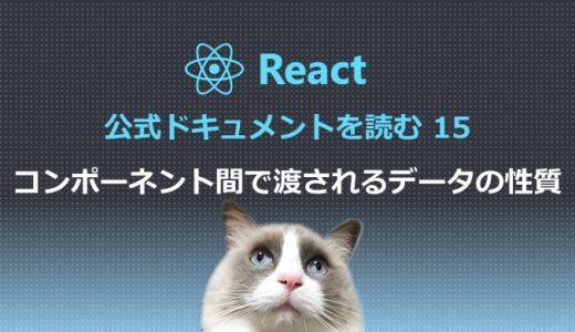 React公式ドキュメントを読む15 コンポーネント間で渡されるデータの性質