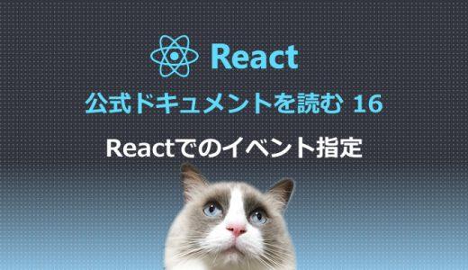 React公式ドキュメントを読む16 Reactでのイベント指定