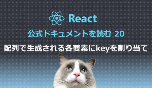 React公式ドキュメントを読む20  配列で生成される各要素にkeyを割り当て