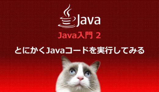 Java入門2 とにかくJavaコードを実行してみる