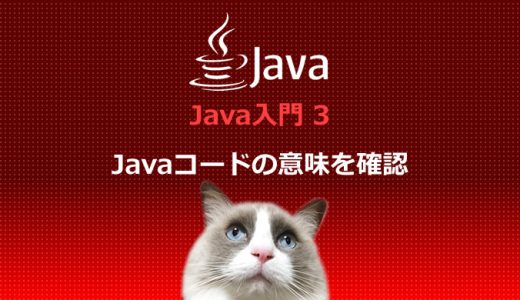 Java入門3 入力したJavaコードの意味を確認
