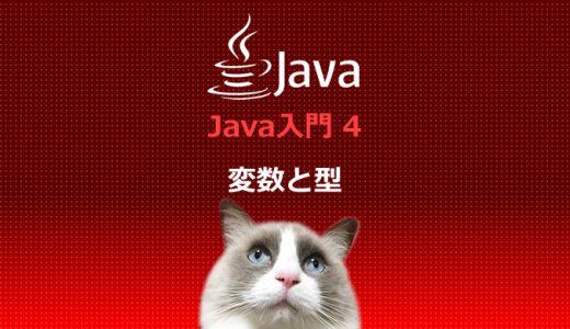 Java入門4 変数と型