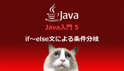Java入門5 if~else文による条件分岐