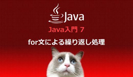 Java入門7 for文による繰り返し処理