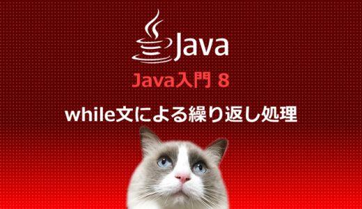 Java入門8 while文による繰り返し処理