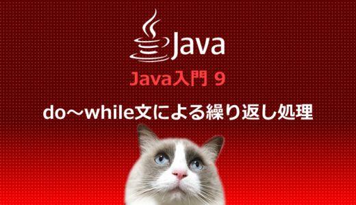 Java入門9 do~while文による繰り返し処理