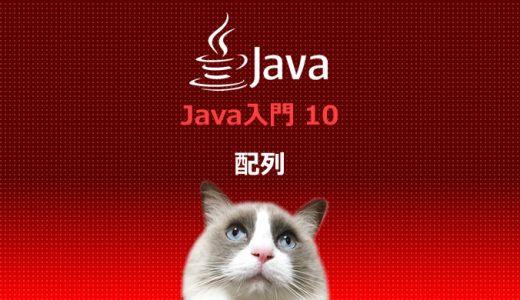 Java入門10 配列