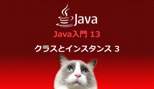 Java入門13 クラスとインスタンス3
