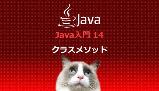 Java入門14 クラスメソッド