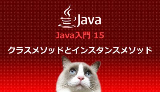 Java入門15 クラスメソッドとインスタンスメソッドの違い