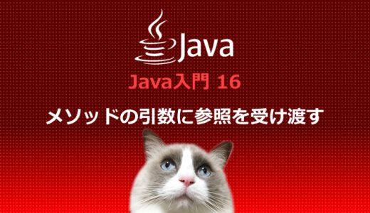 Java入門16 メソッドの引数に参照を受け渡す(配列やインスタンスをメソッドの引数に指定)