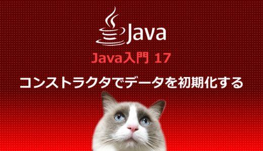 Java入門17 コンストラクタでデータを初期化する