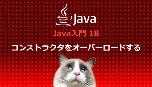 Java入門18 コンストラクタをオーバーロードする