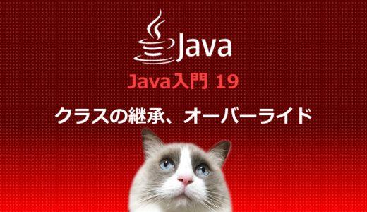 Java入門19 クラスの継承、メソッドのオーバーライド