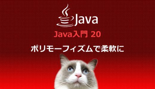 Java入門20 ポリモーフィズムで柔軟に