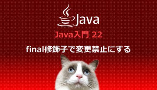 Java入門22 final修飾子で変更禁止にする