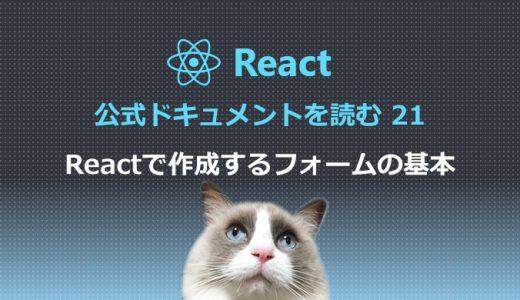 React公式ドキュメントを読む21  Reactで作成するフォームの基本