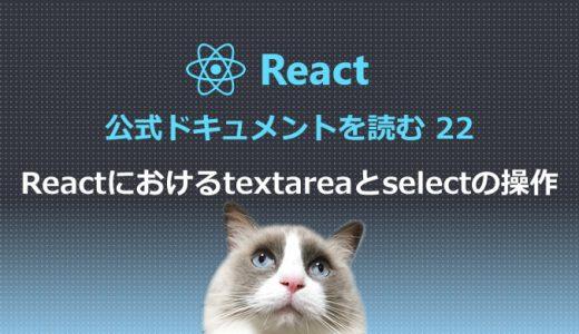 React公式ドキュメントを読む22  Reactにおけるtextareaとselectの操作