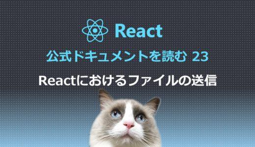 React公式ドキュメントを読む23  Reactにおけるファイルの送信