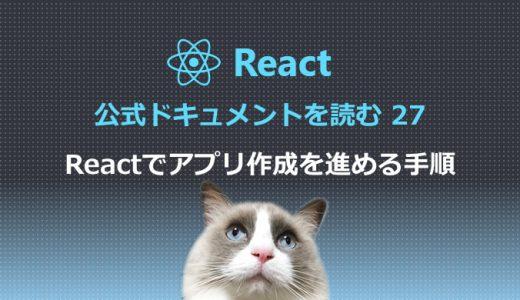 React公式ドキュメントを読む27 Reactでアプリ作成を進める手順