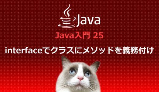 Java入門25 インターフェースでクラスにメソッドを義務付け