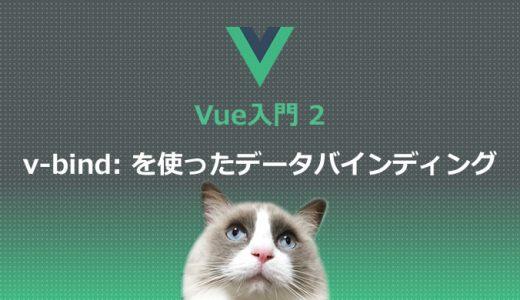 Vue入門2 v-bind: を使ったデータバインディング