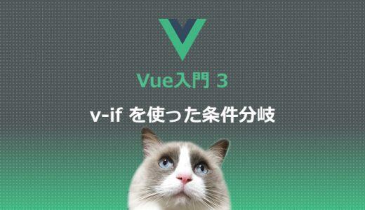 Vue入門3 v-if を使った条件分岐