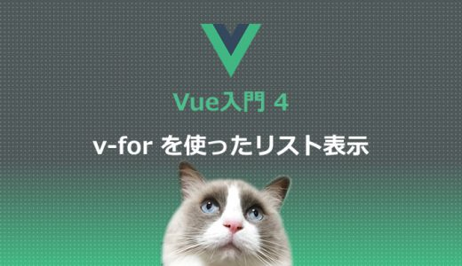 Vue入門4 v-for を使ったリスト表示