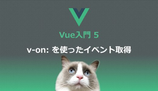 Vue入門5 v-on: を使ったイベント取得