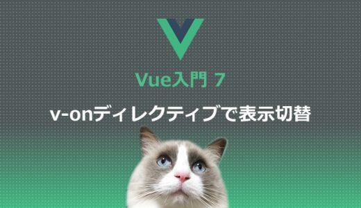 Vue入門7 v-onディレクティブで表示切替