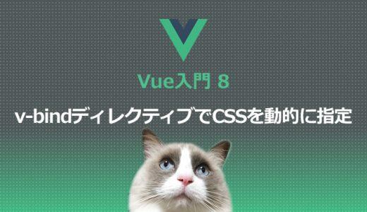 Vue入門8 v-bindディレクティブでCSSを動的に指定