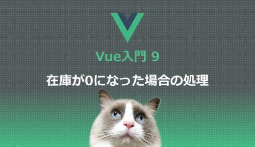Vue入門9 在庫が0になった場合の処理