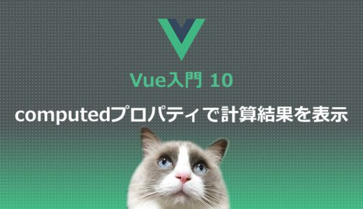 Vue入門10 computedプロパティで計算結果を表示