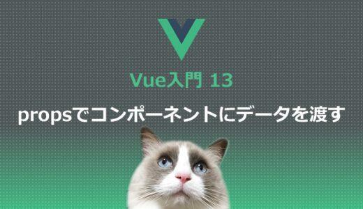 Vue入門13 propsでコンポーネントにデータを渡す