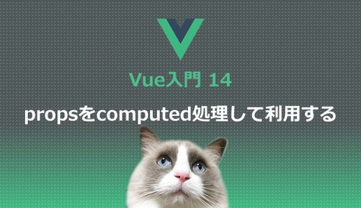 Vue入門14 propsをcomputed処理して利用する